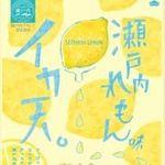 lemon_ikaten