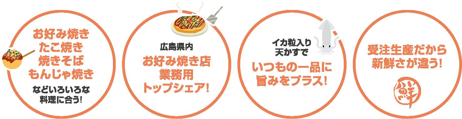 okonomiyaki_img_1.png